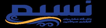 کارگزاری صباتامین - کارگزاری رسمی بورس اوراق بهادار