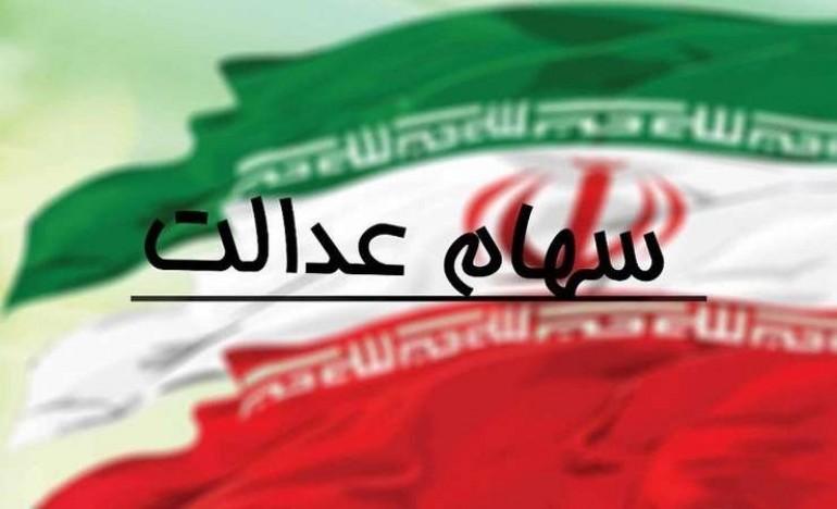 شرایط ثبت نام عضویت در هیات مدیره ۳۱ شرکت سرمایهگذاری استانی اعلام شد